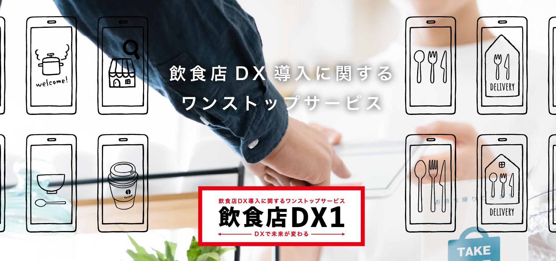 飲食店DX1